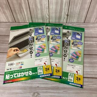 コクヨ(コクヨ)のコクヨ カラーレーザーインクジェットラベル KPC-HH124-20 24面付(オフィス用品一般)