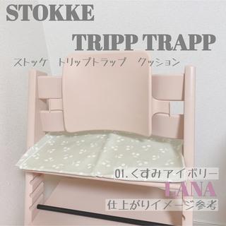 ストッケ(Stokke)の♡Stokke クッションセット さくらんぼ♡01.くすみアイボリー(その他)