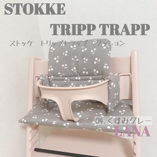 ストッケ(Stokke)の♡Stokke クッションセット さくらんぼ♡04.くすみグレー(その他)