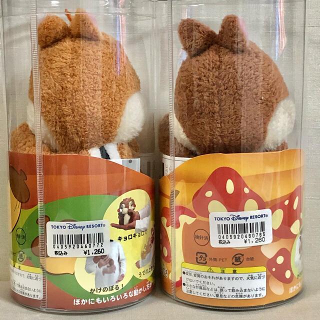 チップ&デール(チップアンドデール)のチップとデール マジカルペット  エンタメ/ホビーのおもちゃ/ぬいぐるみ(キャラクターグッズ)の商品写真