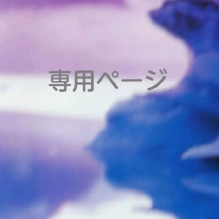 ジェラートピケ(gelato pique)の୨୧ ご予約ページ ୨୧(その他)