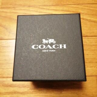 コーチ(COACH)のコーチ 腕時計 箱 レディース メンズ ウォッチ(腕時計(アナログ))