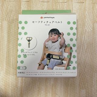 ヤマトヤ(大和屋)の【新品未使用】定価2,970円 大和屋 セーフティチェアベルト YC-01(その他)