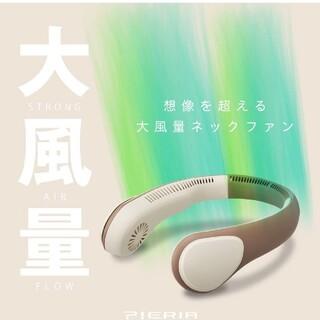 ドウシシャ(ドウシシャ)の【新品】ネックファン  大風量  熱中症対策(扇風機)