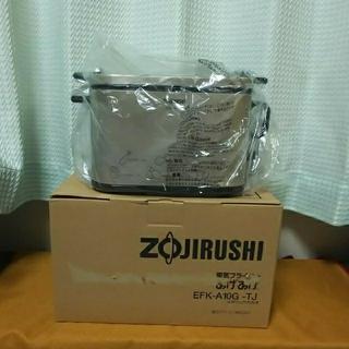 ゾウジルシ(象印)の【Haru様専用】ZOJIRUSHI(象印) 電気フライヤー あげあげ(調理機器)