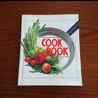 アムウェイ(Amway)のアムウェイ クイーンクックウェアセット お料理ブック(料理/グルメ)