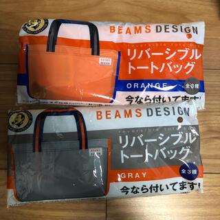 ビームス(BEAMS)のBEAMS トートバッグ 2個セット(トートバッグ)