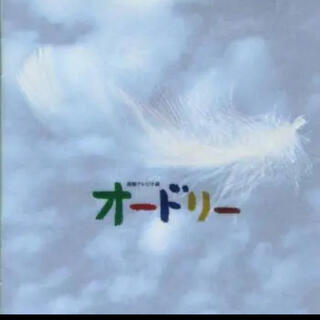 CD NHK「オードリー」オリジナル・サウンドトラック/溝口肇(テレビドラマサントラ)