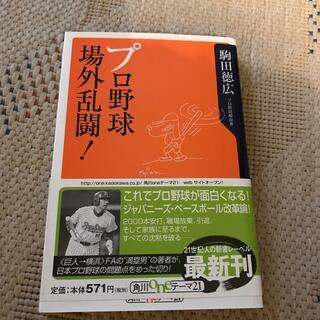 ヨコハマディーエヌエーベイスターズ(横浜DeNAベイスターズ)のプロ野球場外乱闘!(趣味/スポーツ/実用)