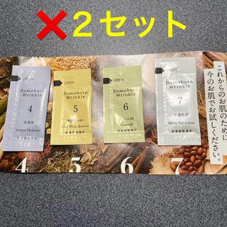タイショウセイヤク(大正製薬)のドモホルンリンクル サンプル(サンプル/トライアルキット)