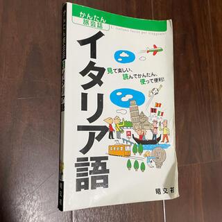 オウブンシャ(旺文社)のイタリア語 旅会話(語学/参考書)