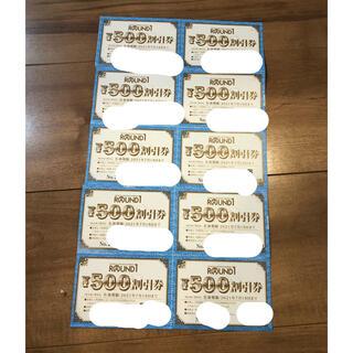 ラウンドワン優待券5000円分(ボウリング場)