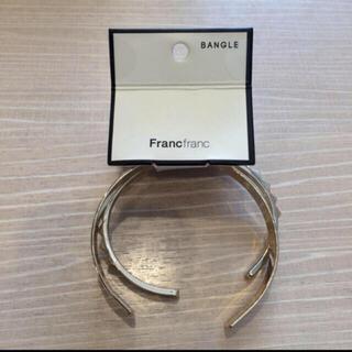 フランフラン(Francfranc)の新品未使用☆フランフラン シルバーバングル 2点セット(ブレスレット/バングル)