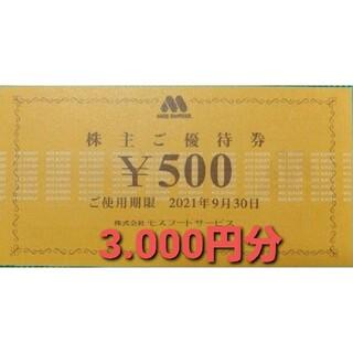 モスバーガー 株主優待 3000円分(フード/ドリンク券)
