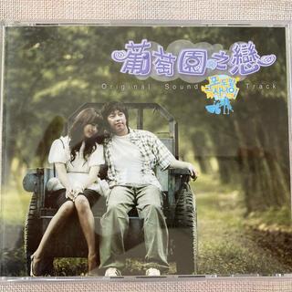 韓国ドラマ ぶとう畑のあの男 OST&MV DVD(テレビドラマサントラ)