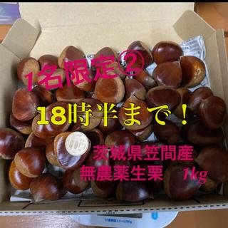 1名限定☆茨城県笠間産無農薬生栗1kg(フルーツ)