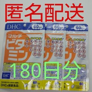 DHC - 【ラクマパック匿名配送】DHC マルチビタミン 60日分 3袋