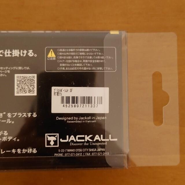 JACKALL(ジャッカル)のジャッカル ブラストボーンJr スポーツ/アウトドアのフィッシング(ルアー用品)の商品写真