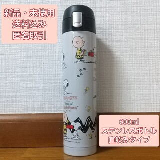 スヌーピー(SNOOPY)の【新品】スヌーピー ダイレクトステンレスボトル 600ml 黒 27680C(水筒)