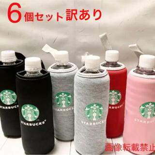 スターバックスコーヒー(Starbucks Coffee)の【即購入大歓迎】スターバックス ペットボトルカバー 500ml 6個セット(収納/キッチン雑貨)