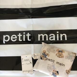 プティマイン(petit main)の新品 薄ベージュ プティマイン エコバッグ petit main くま ベアー(エコバッグ)