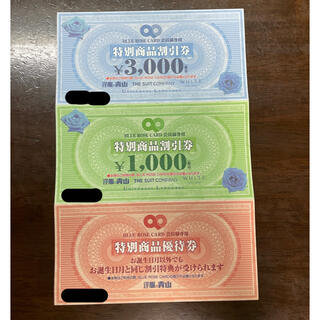 アオヤマ(青山)の洋服の青山 特別商品割引券(その他)