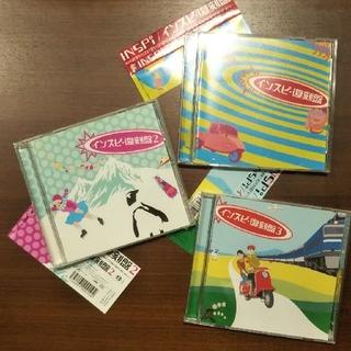 インスピ・復刻盤 1~3 CD3枚セット(ポップス/ロック(邦楽))