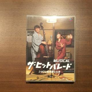 MUSICAL ザ・ヒットパレード ショウと私を愛した夫 DVD(舞台/ミュージカル)