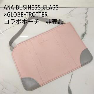 グローブトロッター(GLOBE-TROTTER)のGLOBE-TROTTERグローブトロッター ANAビジネスクラスポーチ 非売品(旅行用品)