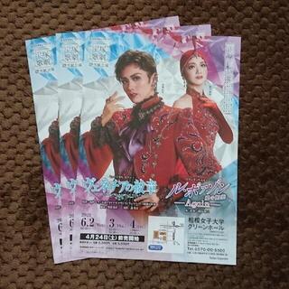 宝塚歌劇 チラシ 彩風咲奈 ヴェネチアの紋章 相模女子大学グリーンホール(印刷物)
