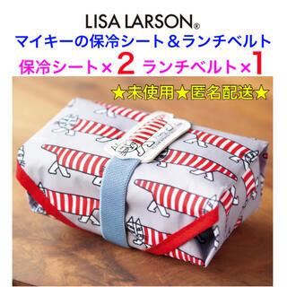 リサラーソン(Lisa Larson)の未使用 リサラーソン マイキーの保冷シート2枚&ランチベルト1本 合計3点セット(弁当用品)