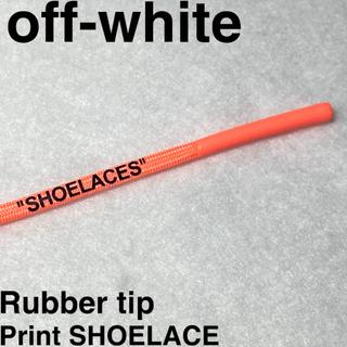 オフホワイト(OFF-WHITE)のオーバー シューレース SHOELACE off-white Dunk 等に!(その他)