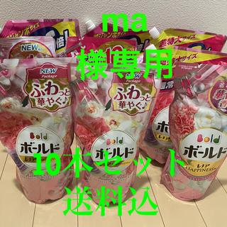 ピーアンドジー(P&G)のボールド ピンク 液体洗剤詰め替え 10本セット(洗剤/柔軟剤)