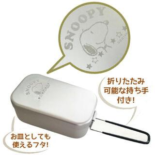 スヌーピー(SNOOPY)の【新品・未開封】スヌーピーメスティン(調理器具)