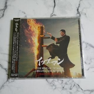 映画【イップ・マン 完結】 ザ・ベスト・オブ イップ・マン ★サウンドトラック(映画音楽)
