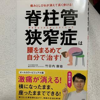 タカラジマシャ(宝島社)の脊柱管狭窄症は腰をまるめて自分で治す! 痛みとしびれが消えて長く歩ける!(健康/医学)