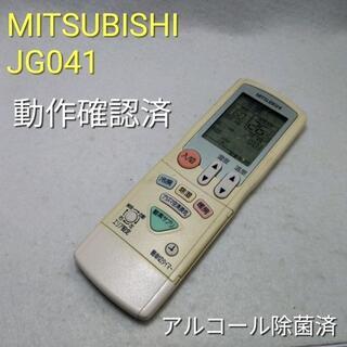ミツビシ(三菱)のMITSUBISHI JG041 エアコンリモコン 動作中古品(その他)