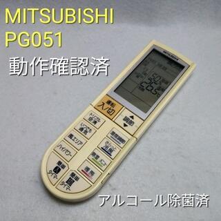 ミツビシ(三菱)のMITSUBISHI PG051 エアコン用リモコン 動作中古品 蓋無(その他)
