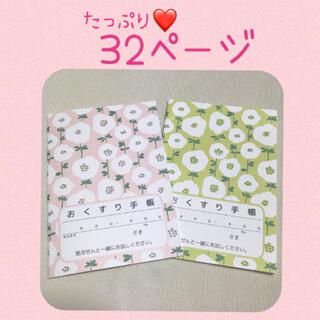 お薬手帳 2冊セット 32ページ お花柄 花 可愛い ピンク 黄緑 おくすり手帳(その他)