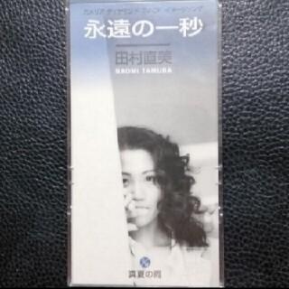 【送料無料】8cm CD ♪ 田村直美♪永遠の一秒♪(ポップス/ロック(邦楽))