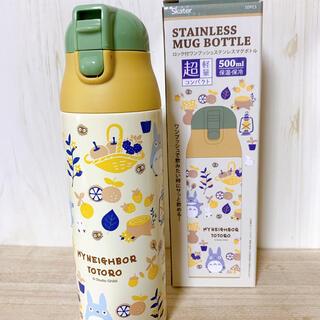ジブリ(ジブリ)のトトロ☆500ml ステンレスマグボトル(水筒)