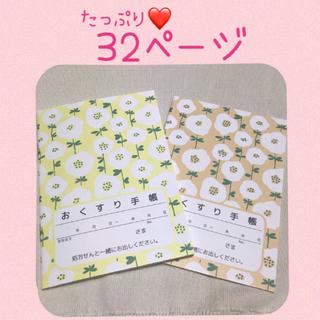 おくすり手帳 花柄 2冊 セット パステルカラー かわいい(ノート/メモ帳/ふせん)