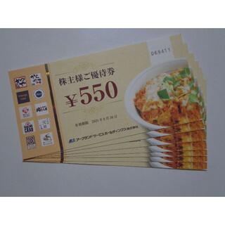 アークランドサービス ★ 株主優待券 3850円分(レストラン/食事券)