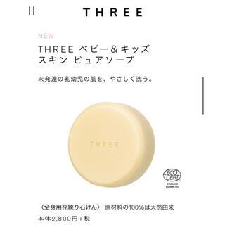 THREE - 【新品未使用】 THREE ベビー&キッズ スキン ピュアソープ 赤ちゃん 石鹸