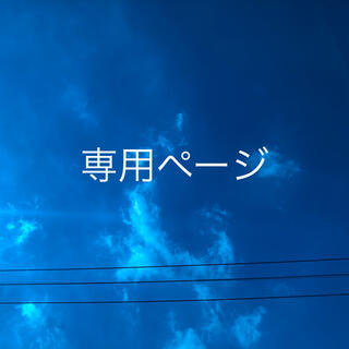 あいあい様 専用ページ(アイドルグッズ)