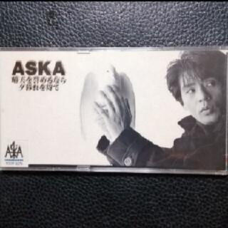【送料無料】8cm CD ♪ ASKA ♪晴天を誉めるなら夕暮れを待て(ポップス/ロック(邦楽))