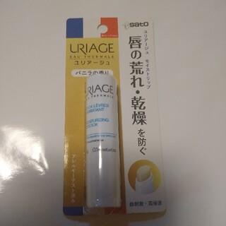 ユリアージュ(URIAGE)のユリアージュ モイストリップ バニラの香り(4g)(リップケア/リップクリーム)