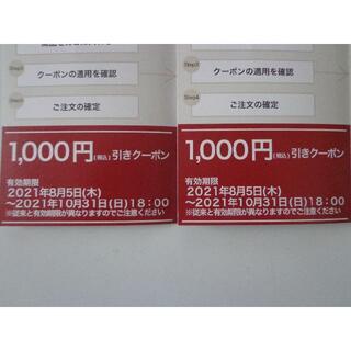 アスクル ★ 株主優待券 2000円分 ★ LOHACO(ショッピング)