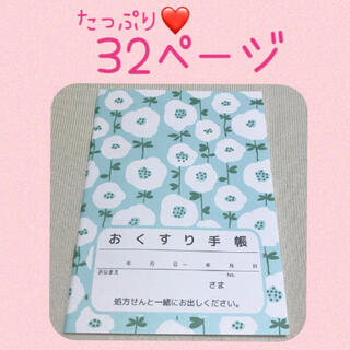 水色 花柄 おくすり手帳 お薬手帳 青色 32ページ 新品 かわいい パステル(その他)