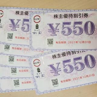 スシロー 株主優待 7枚 3850円分(レストラン/食事券)